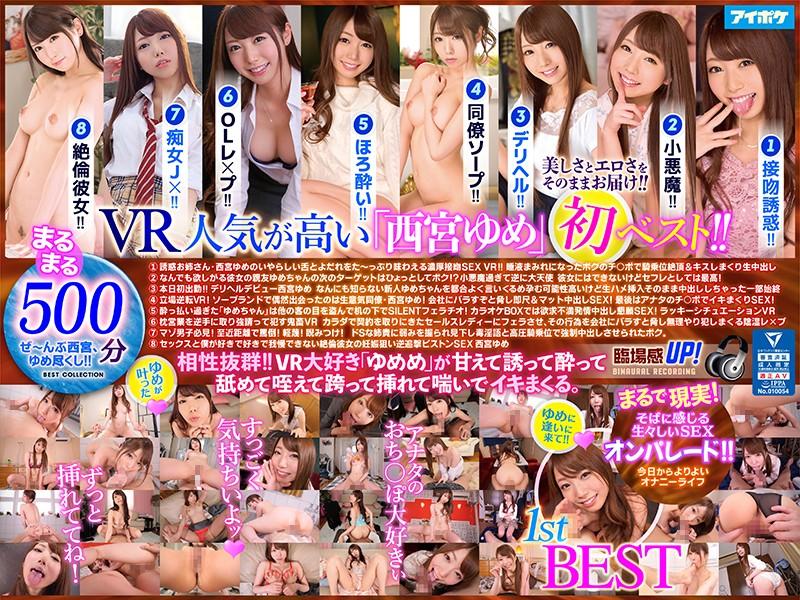 【アダルト動画】【VR】西宮ゆめ 1st VR BEST 最高級画質と最先端画角で美しさと…のトップ画像