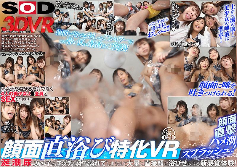 【アダルト動画】【VR】顔面直浴び特化!!女汁まみれVR 女の子の潮、唾、尿を顔面に直接浴…のトップ画像